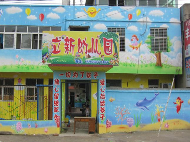 学校,幼儿园内部墙面的的彩绘,可以寓教于乐,使整个环境更加具有活跃